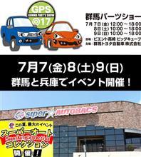 【イベント情報】7/7(金)8(土)9(日)は、群馬パーツショーとSAC神戸で盛り上がろう!