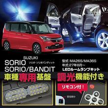 スズキ ソリオ,エブリイ用LEDルームランプキット予約販売開始!