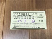 奥大井へ行ってきました。