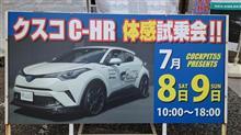コクピット55「CUSCO車高調体感フェア」開催します。