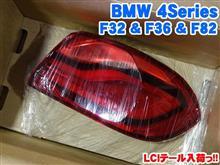 BMW 4シリーズ用LCIテールがようやく入荷っ!!