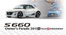 S660 オーナーズパレード 2017 in 富士スピードウェイ