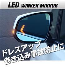 シェアスタイル LEDウィンカーブルーミラーでご注意を!