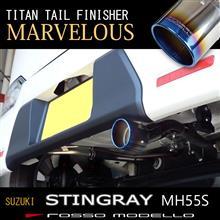 ワゴンR/スティングレー MH55S ターボ用マフラーカッター発売開始!