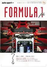 【書籍】FORMULA 1 file (auto sport別冊)