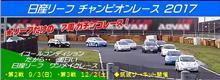 リーフチャンピオンレース 第2戦 9月3日(日耀)開催