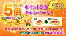 スーパーポイント祭り★開催しまーす!!(^o^)/