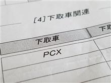PCXを下取りに。