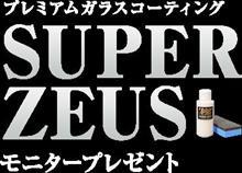 みんカラ:モニタープレゼント!【クルーズジャパン】