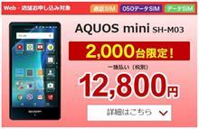 次はAQUOS mini SH-M03?