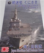 輸送艦「くにさき」の艦艇一般公開①