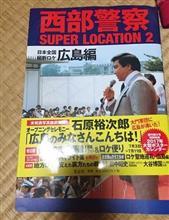 広島遠征 その2 西部警察Ⅱロケ地、聖地巡礼
