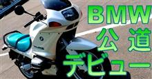 ついに始動!!我が家のBMW(二輪),公道デビュー!