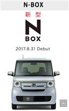 ついにN-BOXが新型へ(^^;