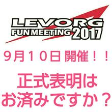 LEVORG FUN MEETING 2017 会場のご案内
