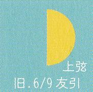 月暦 7月31日(月)