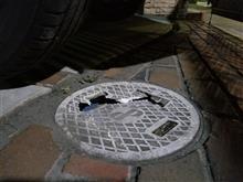 ガレージの下水道蓋 破損