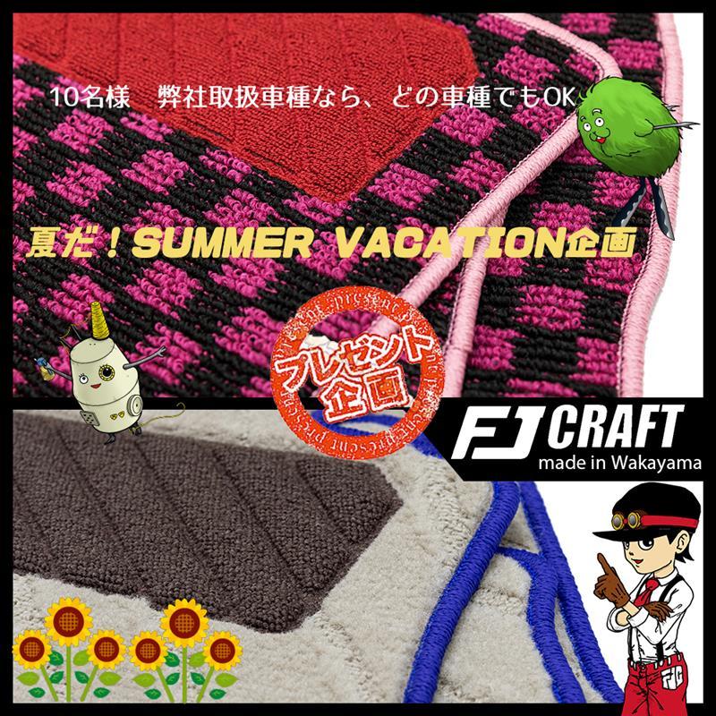 ◆◆ 夏だ!Summer Vacation キャンペーン ◆◆