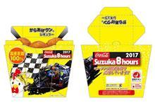 """鈴鹿8時間耐久のヤマハレーシングデザインのバージョン ローソン""""からあげクン""""2万個限定販売"""