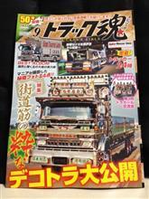 「トラック魂(スピリッツ)」vol50発売