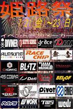 今週末は姫路へ スーパーオートバックス姫路店さんのイベント参加します