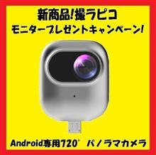 【当選発表】撮ラピコ プレゼント当選者発表 プロテクタ