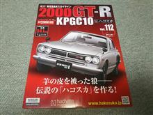 週刊ハコスカGTR Vol.112