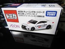 AEONチューニングカーシリーズ レクサスRC F(SGTセーフティカー2015開幕戦仕様)