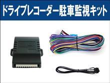 ドライブレコーダー駐車監視キット発売!!