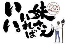 2017年秋アニメ一覧