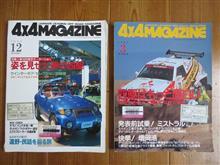 4x4 MAGAZINE 1993/12月号と1994/3月号を貰って来た