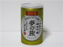 カップ酒1635個目 駅弁屋夢の旅 福光屋【石川県】