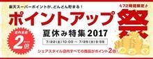 【シェアスタイル】楽天ポイントアップ祭り開催中♪♪本日10時00~25日(火)AM9時59分まで