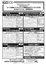 FSWワンスマラウンジが8月から内装少しリニューアル!!【最新ワンスマニュース】