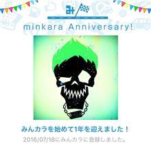 祝・みんカラ歴1年とついに!!