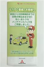 タイヤ預かりサービスの支払いとオイル交換と車検整備の相談