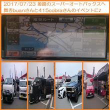 2017/07/23 姫路のスーパーオートバックスへ舞杏buanさんと415cobraさんのイベントに行ってきました♪