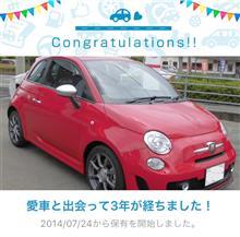 [ABARTH500]愛車と出会って3年!