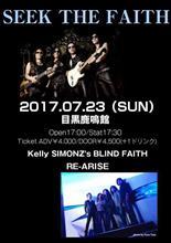 RE-ARISEライブ(2017年7月)な日