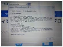 【詐欺】エラーDW6VB36あなたのコンピュータはブロック削除方法 偽警告に注意