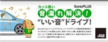 LEVORG・WRX STI S4・XV・IMPREZA SPORT G4 専用 「ソニックデザイン SonicPLUS 車種別専用スピーカー」 【通信販売】【取付予約】クリアなサウンド&音漏れ解消♪