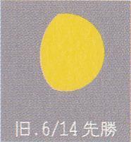 月暦 8月5日(土)