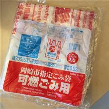 ◆【岡崎のゴミ事情】燃えるゴミ袋大は10枚120円くらい
