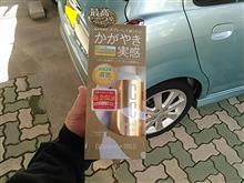 【CCウォーターゴールド モニターレポート】