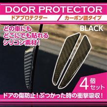 ドアプロテクター/バッテリーマイナス端子カバーのご紹介!
