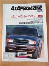 4x4 MAGAZINE 1995/5月号もご自由に貰って来た