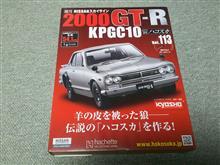週刊ハコスカGTR Vol.113