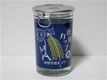 カップ酒1637個目 秋田カップ竿燈まつり 出羽鶴酒造【秋田県】