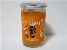 カップ酒1638個目 秋田カップ西馬音内盆踊り 出羽鶴酒造【秋田県】