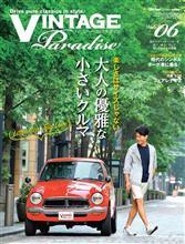 VINTAGE Paradise Vol.06